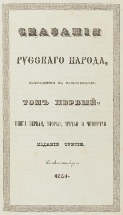 SAKHAROV, Ivan Petrovich (1807
